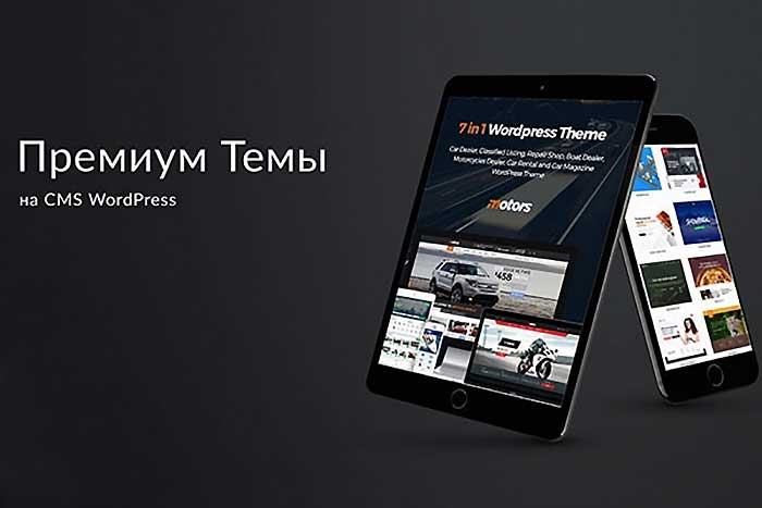 Шаблоны Wordpress премиум